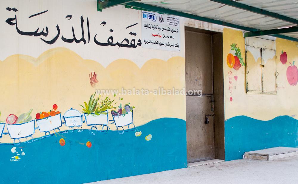 صور مدرسة بسام الشكعة بلاطة البلد