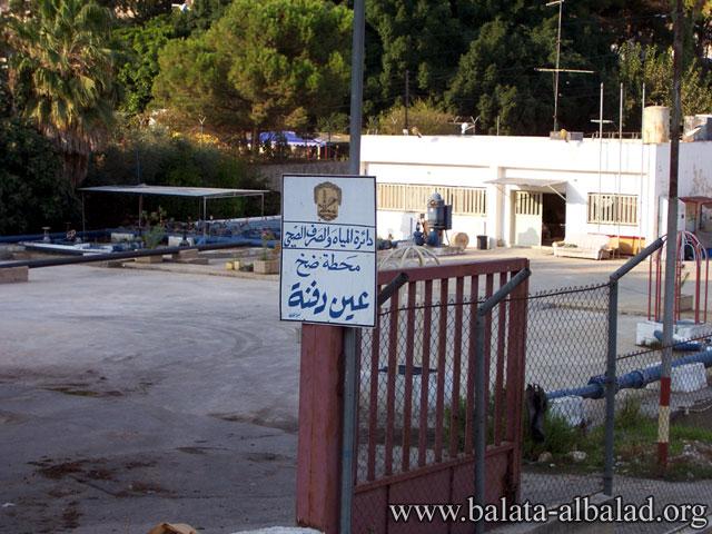 محطة ضخ عين دفنة (23/10/2006)