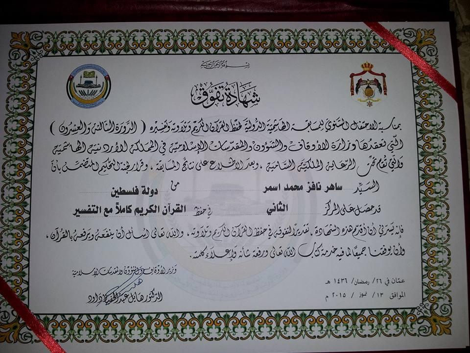 Sahir-Quran-2015
